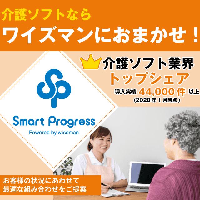 ワイズマンシステムSP (入所系)