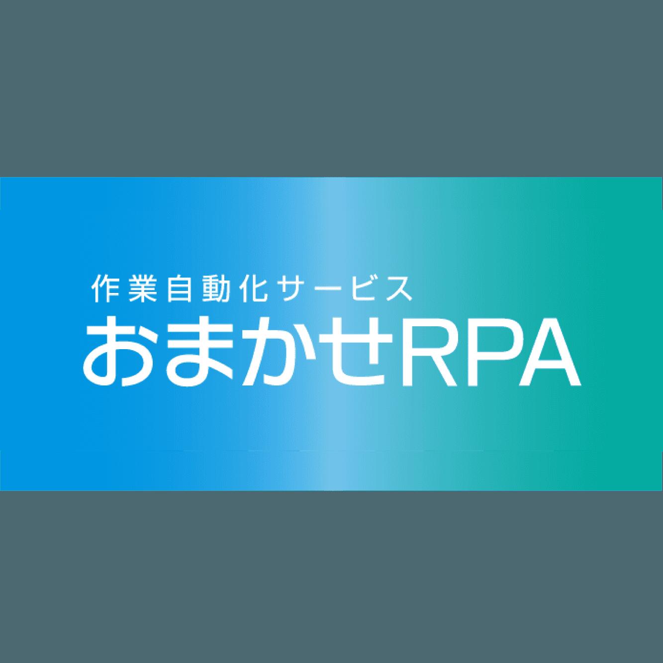 おまかせRPA