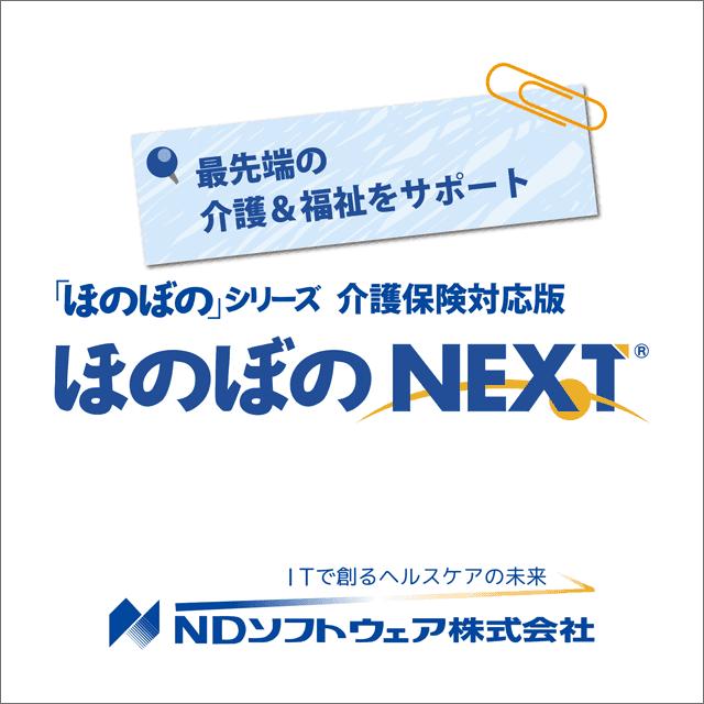 ほのぼのNEXT(入所系)
