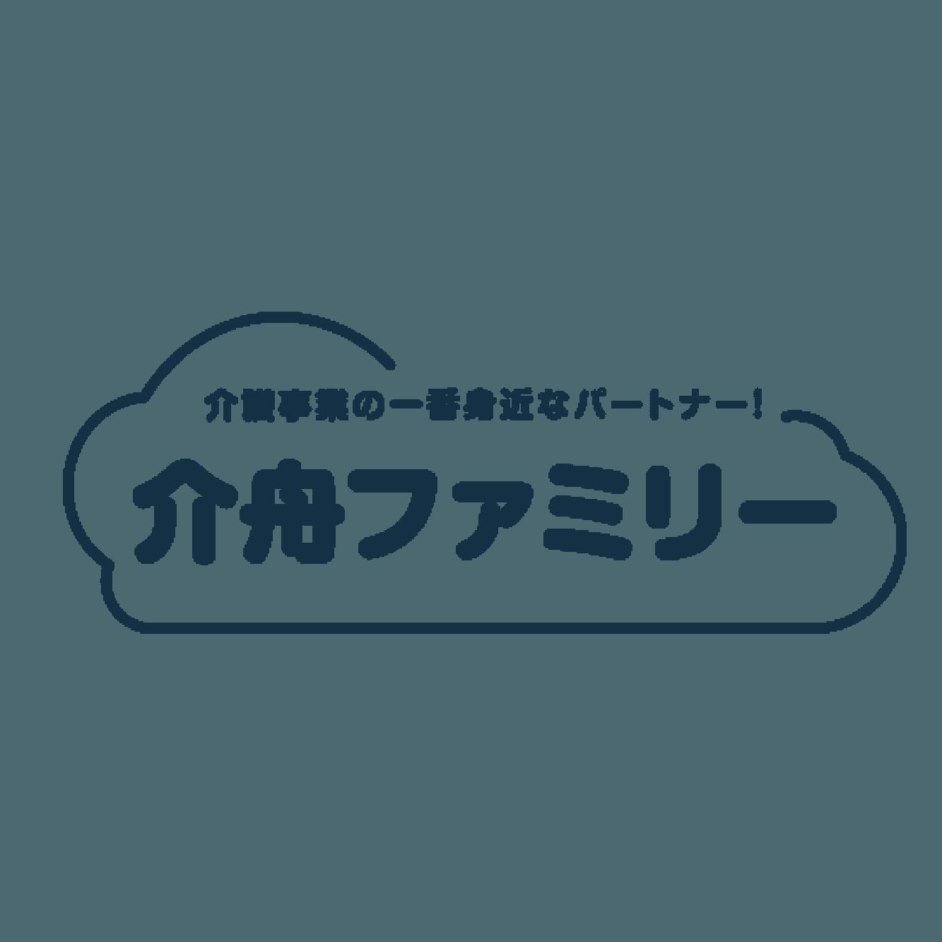 介護事業者向けソフト「介舟ファミリー」