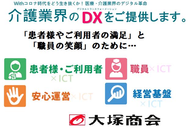 大塚商会メディケアプロジェクト