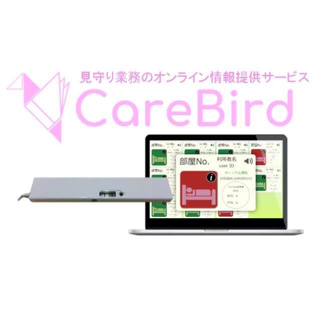 見守り支援システムCareBird