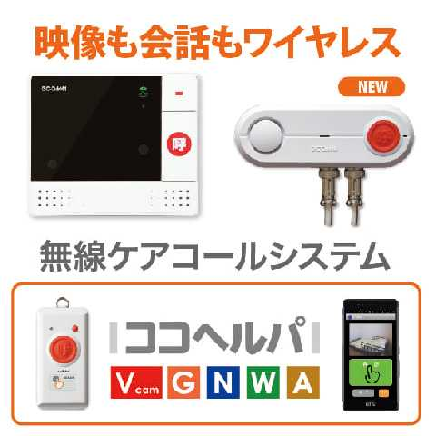 ココへルパ(無線ケアコール&見守りシステム)