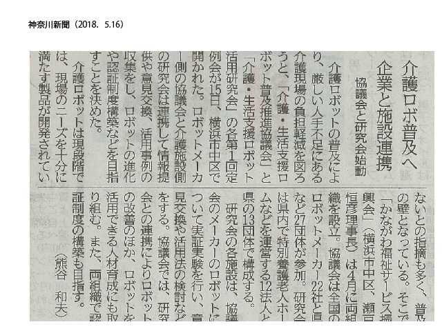 神奈川新聞に掲載されました。
