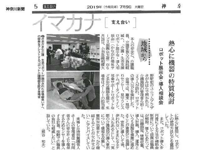 神奈川新聞(2019年7月9日)